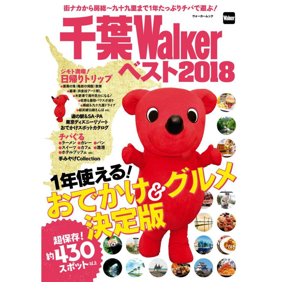 千葉Walkerベスト2018 1年使える! おでかけ&グルメ決定版 電子書籍版 / 編:千葉ウォーカー編集部|ebookjapan