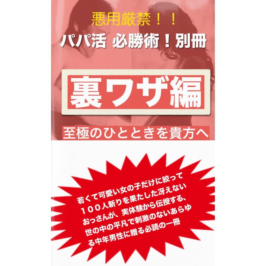 パパ活 必勝術!別冊 裏ワザ編 電子書籍版 / 著:チャイナダンディ|ebookjapan