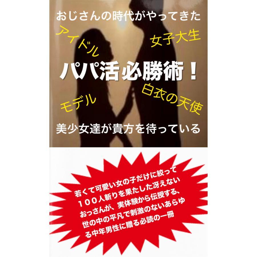パパ活 必勝術! 電子書籍版 / 著:チャイナダンディ|ebookjapan