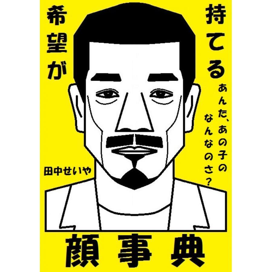 希望が持てる顔事典 電子書籍版 / 著:田中せいや|ebookjapan