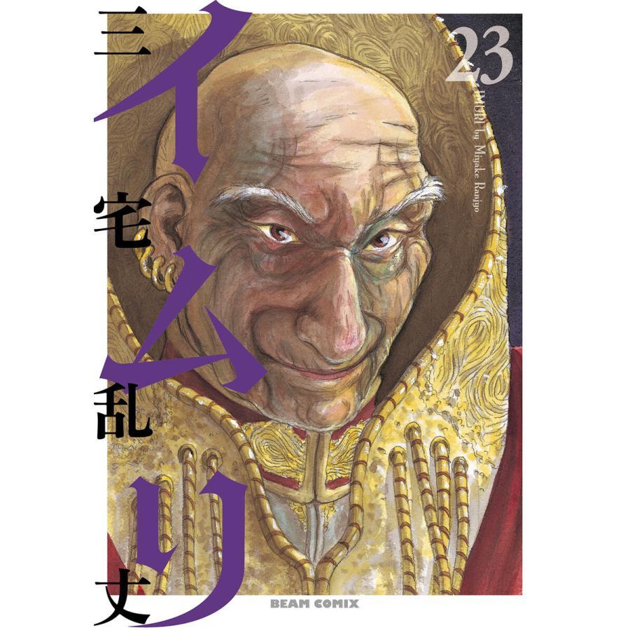 【初回50%OFFクーポン】イムリ (23) 電子書籍版 / 著者:三宅乱丈 ebookjapan