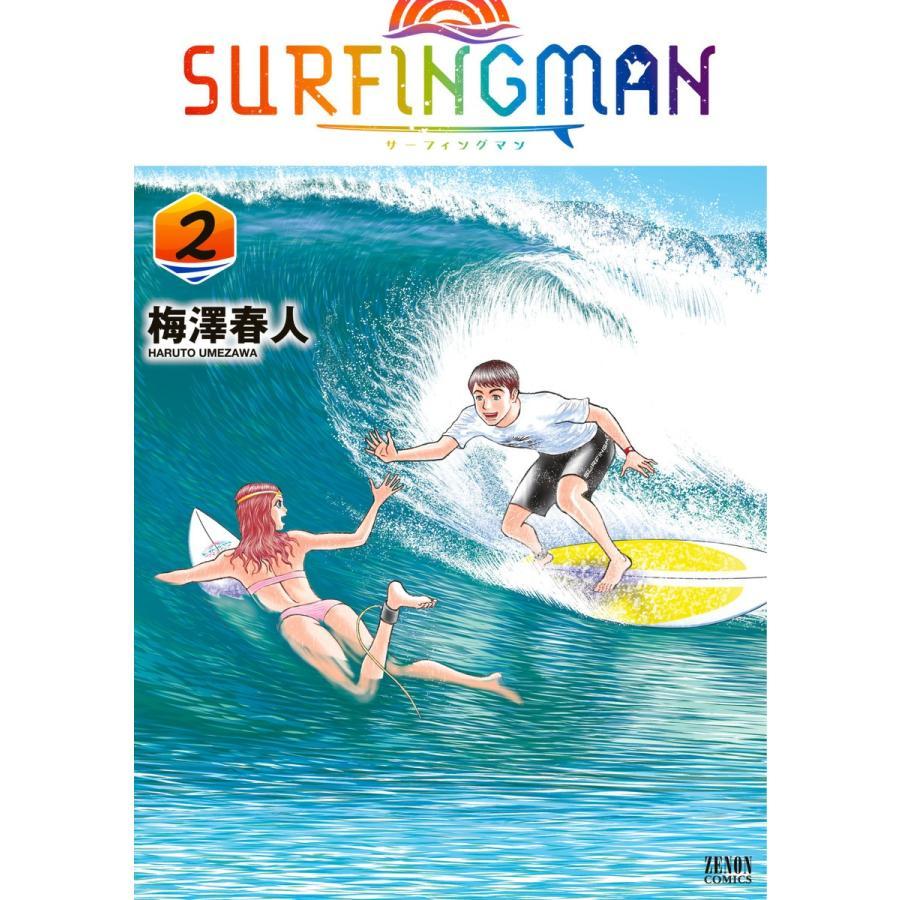 【初回50%OFFクーポン】SURFINGMAN (2) 電子書籍版 / ?澤春人|ebookjapan