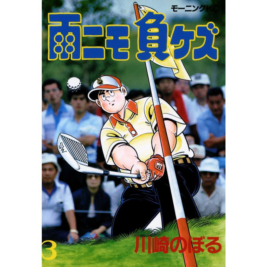 【初回50%OFFクーポン】雨ニモ負ケズ (3) 電子書籍版 / 川崎のぼる ebookjapan