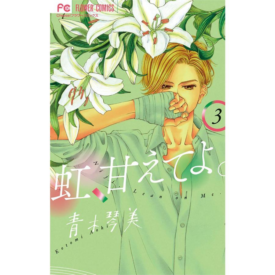 虹、甘えてよ。 (3) 電子書籍版 / 青木琴美|ebookjapan