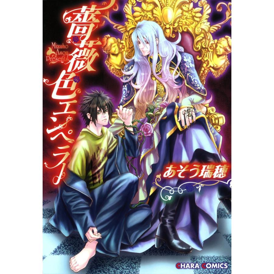 薔薇色エンペラー 電子書籍版 / あそう瑞穂|ebookjapan