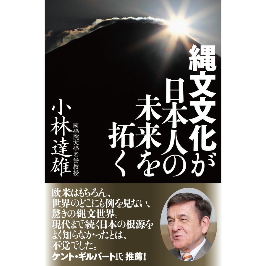 縄文文化が日本人の未来を拓く【電子特別版】 電子書籍版 / 著:小林達雄|ebookjapan