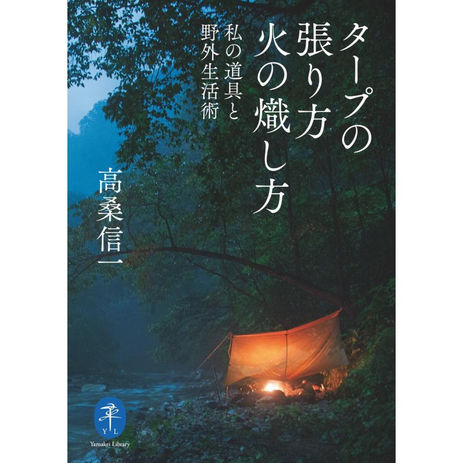 ヤマケイ文庫 タープの張り方 火の熾し方―私の道具と野外生活術 電子書籍版 / 著:高桑信一|ebookjapan