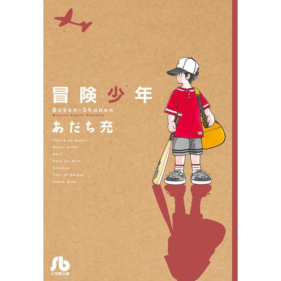 【初回50%OFFクーポン】冒険少年 電子書籍版 / あだち充 ebookjapan