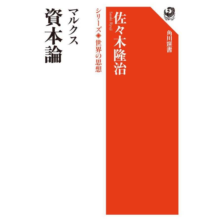 マルクス 資本論 シリーズ世界の思想 電子書籍版 / 著者:佐々木隆治|ebookjapan