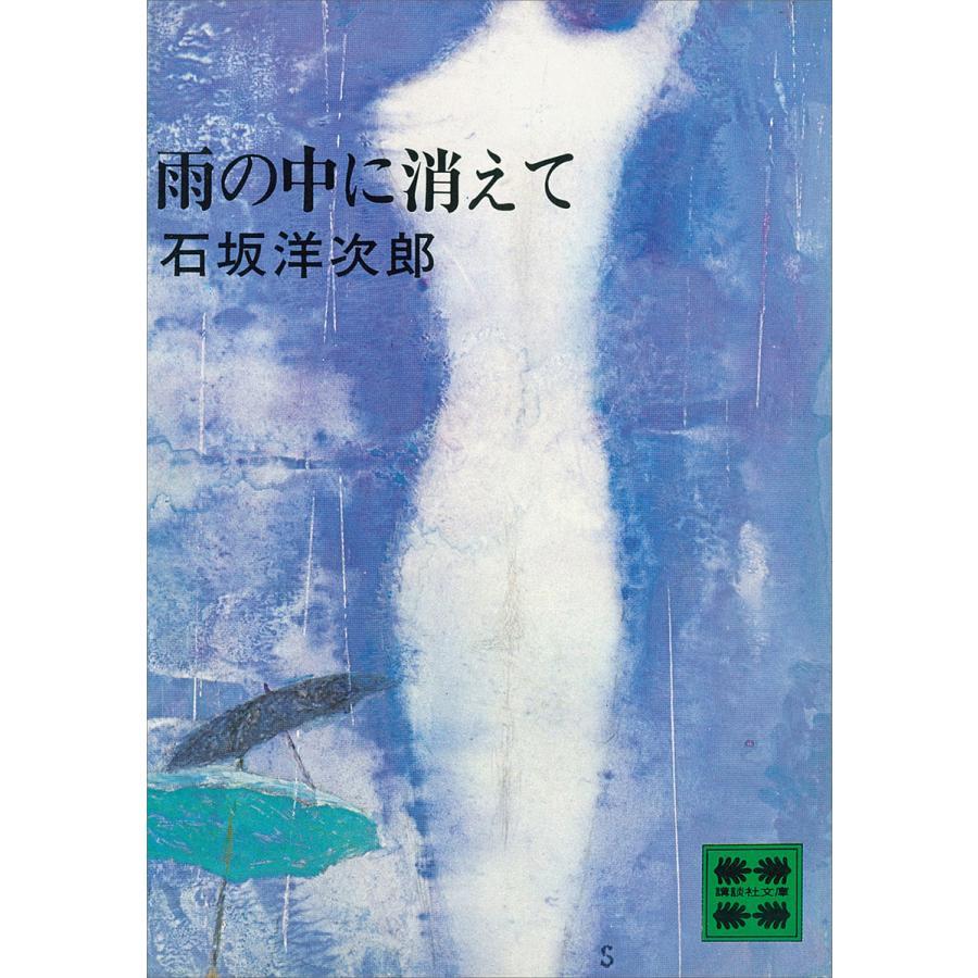 雨の中に消えて 電子書籍版 / 石坂洋次郎|ebookjapan