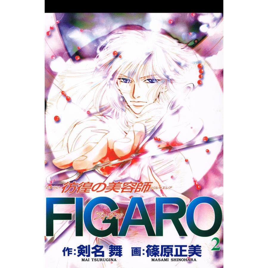 彷徨の美容師FIGARO 2 電子書籍版 / 作:剣名舞 画:篠原正美 ebookjapan