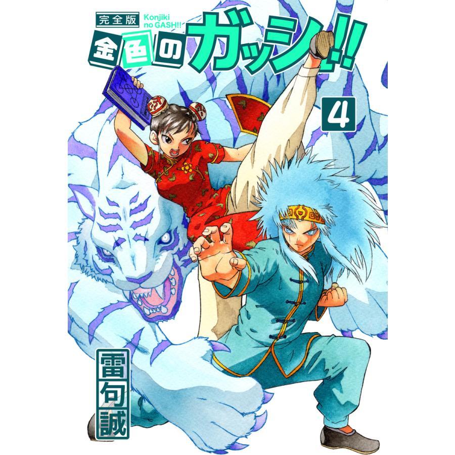 金色のガッシュ!! 完全版(4) 電子書籍版 / 著:雷句誠|ebookjapan