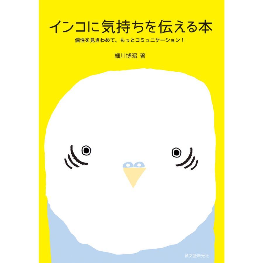 【初回50%OFFクーポン】インコに気持ちを伝える本 電子書籍版 / 細川博昭 ebookjapan