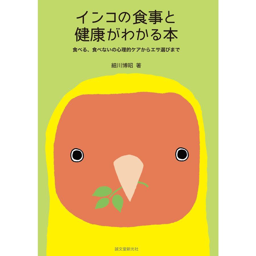 【初回50%OFFクーポン】インコの食事と健康がわかる本 電子書籍版 / 細川博昭|ebookjapan
