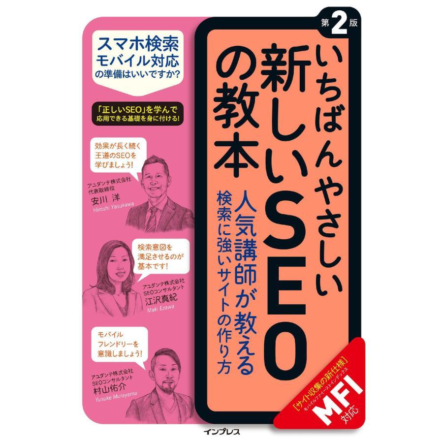いちばんやさしい新しいSEOの教本 第2版 人気講師が教える検索に強いサイトの作り方[MFI対応] 電子書籍版 / 安川 洋/江沢 真紀/村山 佑介|ebookjapan
