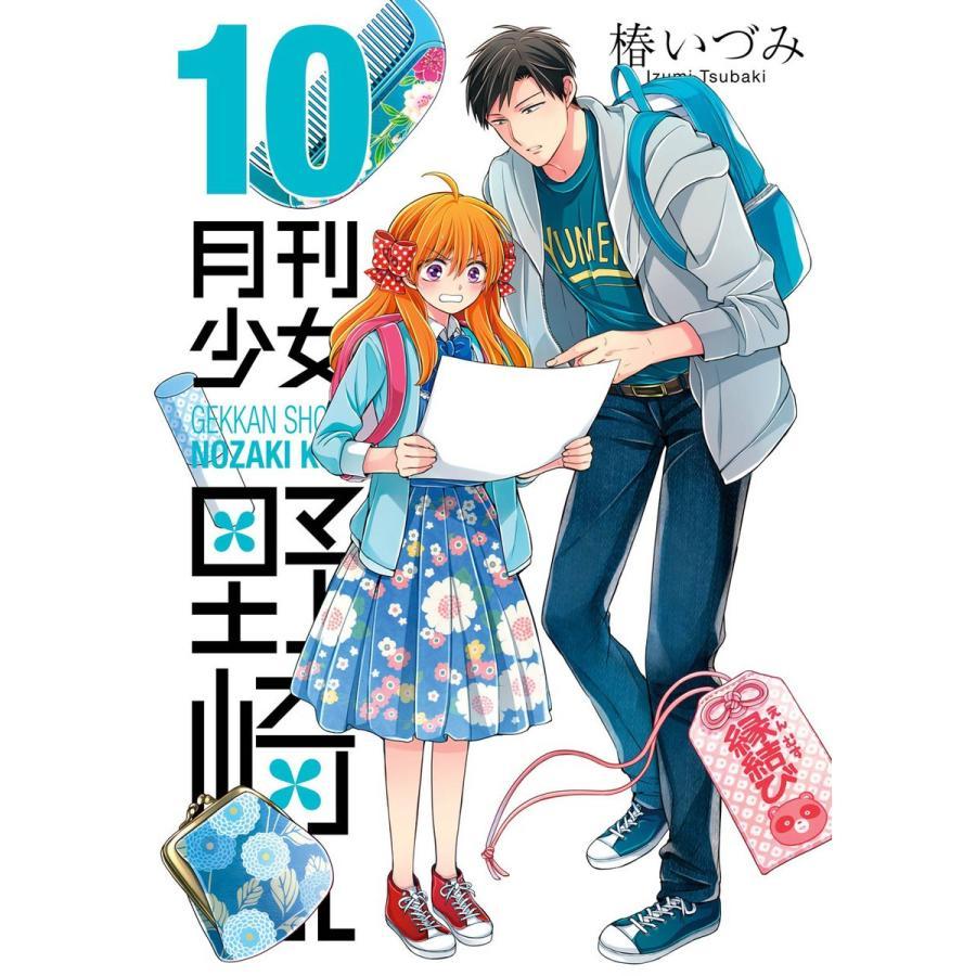 【初回50%OFFクーポン】月刊少女野崎くん (10) 電子書籍版 / 椿いづみ|ebookjapan