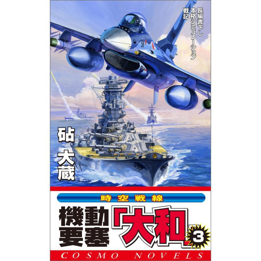 機動要塞「大和」(3) 電子書籍版 / 砧 大蔵 ebookjapan