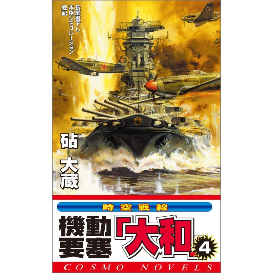 機動要塞「大和」(4) 電子書籍版 / 砧 大蔵|ebookjapan