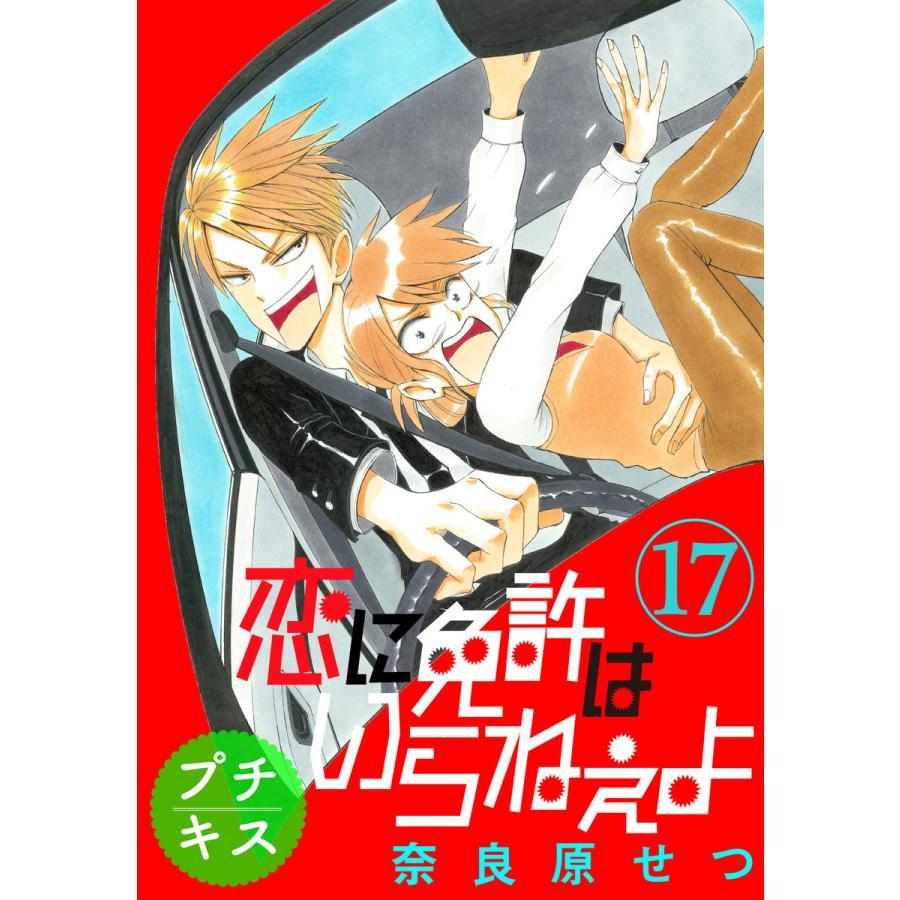恋に免許はいらねぇよ プチキス (17) Speed.17 電子書籍版 / 奈良原せつ|ebookjapan