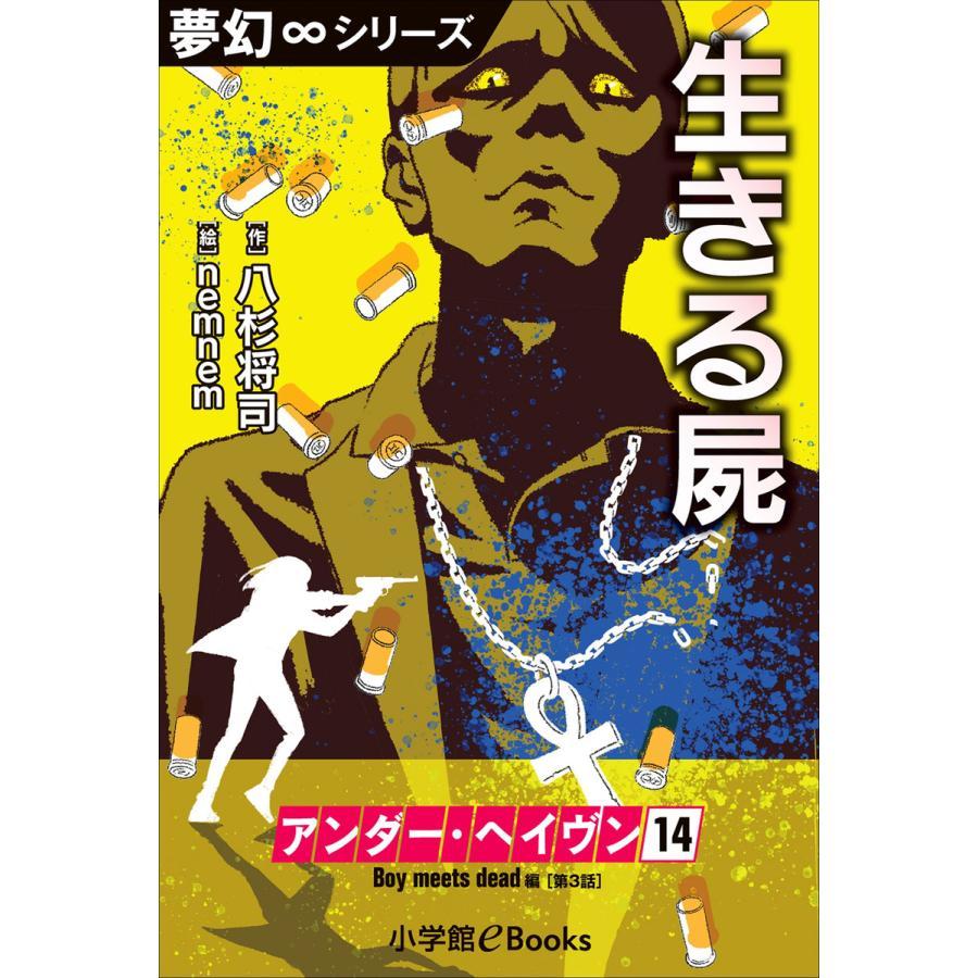 夢幻∞シリーズ アンダー・ヘイヴン14 Boy meets dead 3 生きる屍 電子書籍版 / 八杉将司(作)/nemnem(絵) ebookjapan