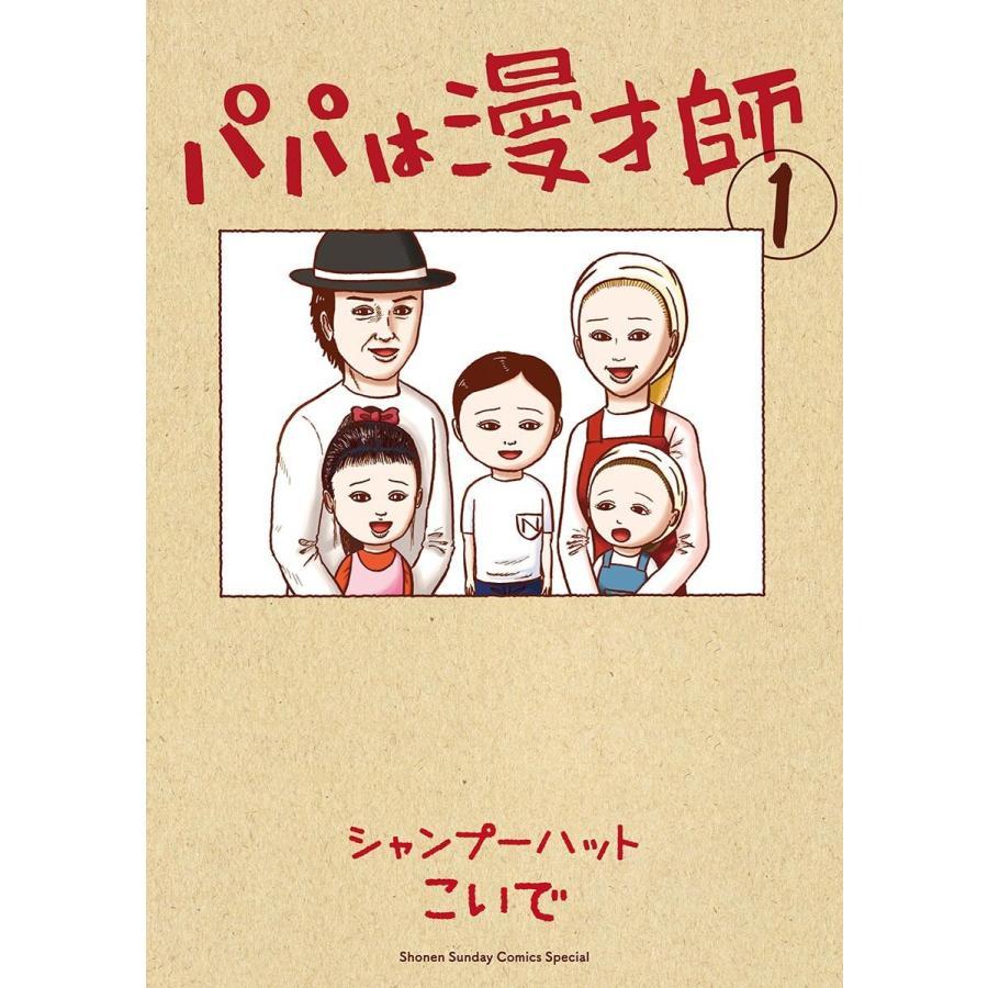 パパは漫才師 (1) 電子書籍版 / シャンプーハットこいで ebookjapan