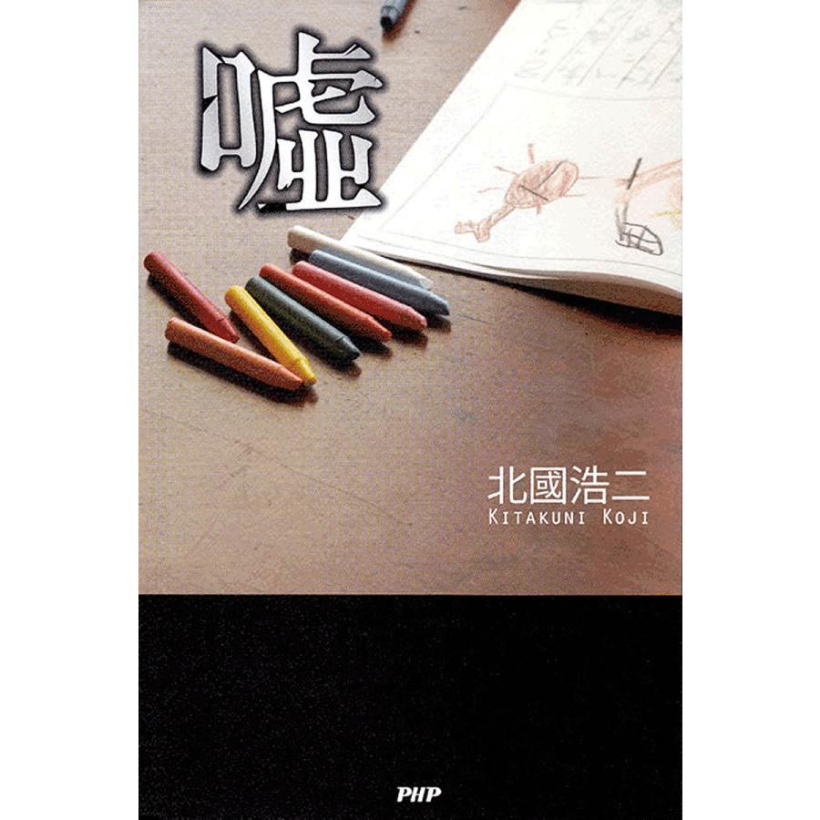 嘘 電子書籍版 / 著:北國浩二|ebookjapan