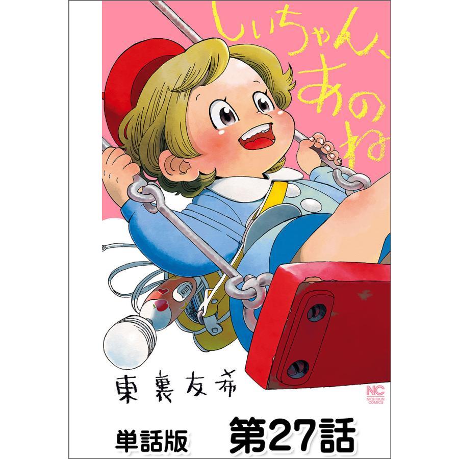 しいちゃん、あのね【単話版】 第27話 電子書籍版 / 作画:東裏友希|ebookjapan