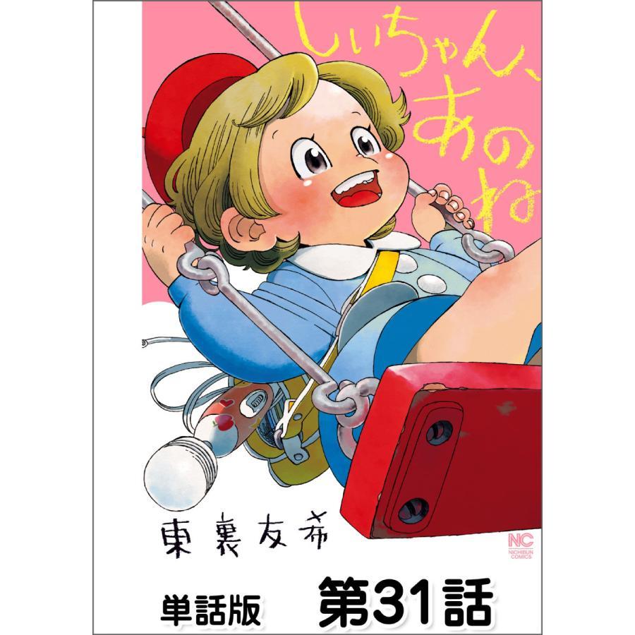 しいちゃん、あのね【単話版】 第31話 電子書籍版 / 作画:東裏友希|ebookjapan