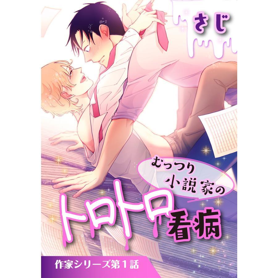 むっつり小説家のトロトロ看病【単話】 電子書籍版 / 著者:さじ|ebookjapan