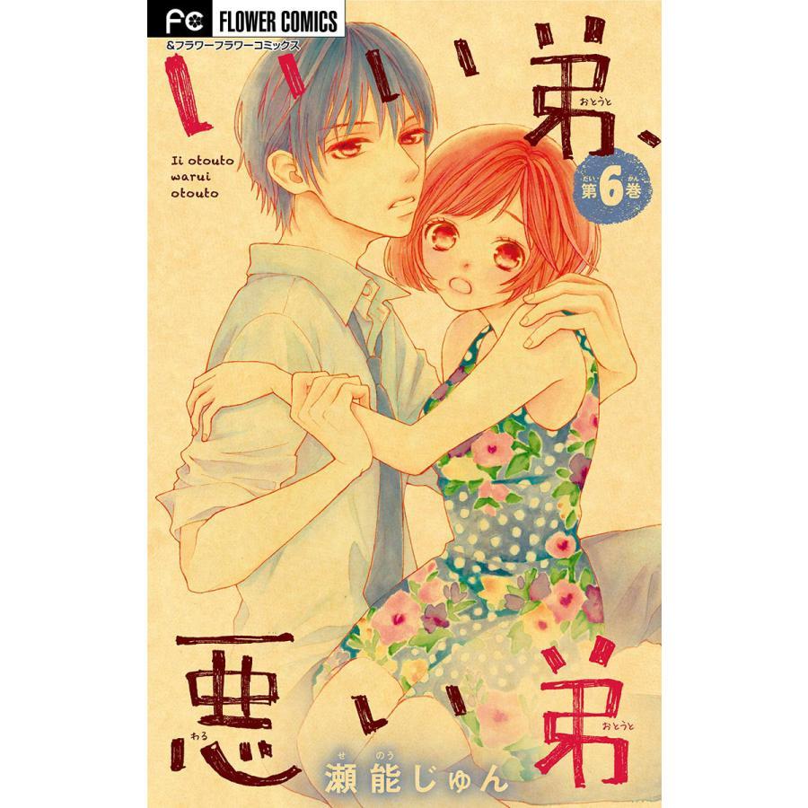 いい弟、悪い弟【マイクロ】 (6) 電子書籍版 / 瀬能じゅん ebookjapan