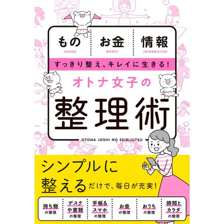 オトナ女子の整理術 電子書籍版 / 編:新星出版社編集部|ebookjapan