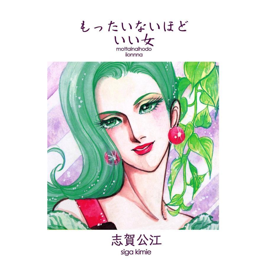 もったいないほどいい女 電子書籍版 / 著:志賀公江|ebookjapan