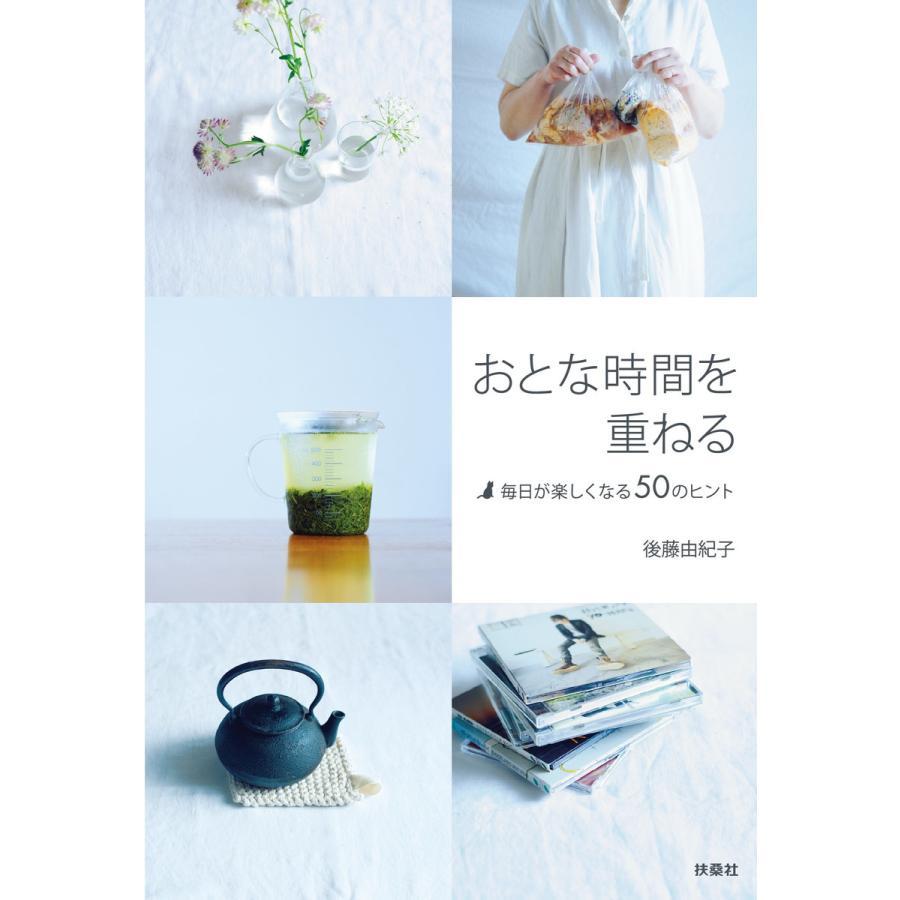 おとな時間を重ねる〜毎日が楽しくなる50のヒント 電子書籍版 / 後藤由紀子 ebookjapan
