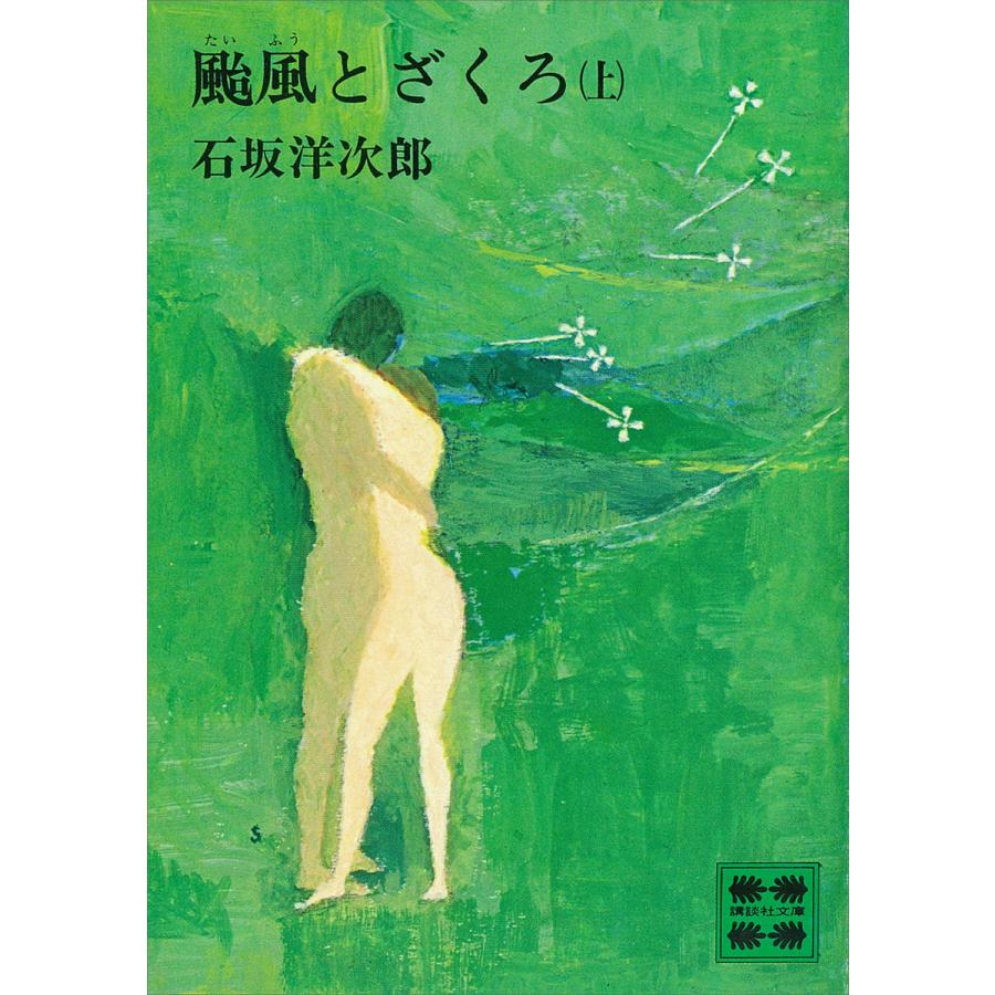 颱風とざくろ (上) 電子書籍版 / 石坂洋次郎|ebookjapan