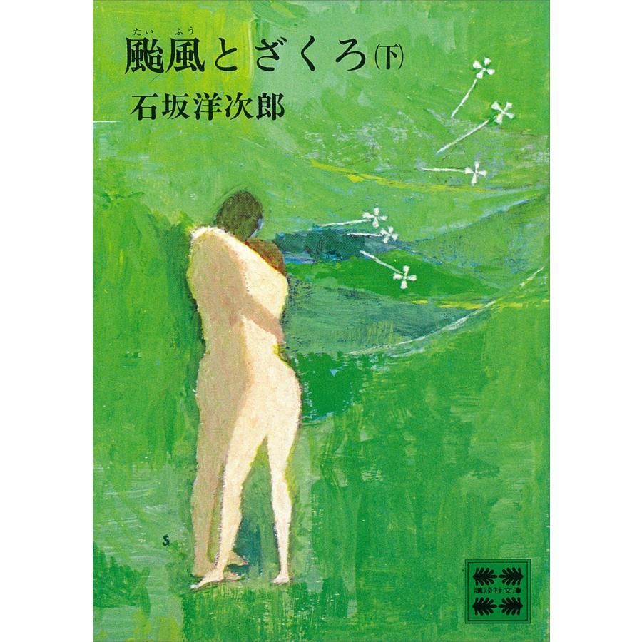 颱風とざくろ (下) 電子書籍版 / 石坂洋次郎|ebookjapan