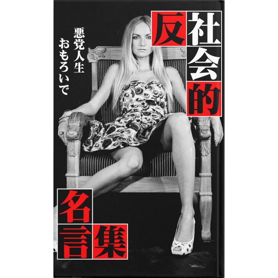 反社会的名言集〜悪の人生哲学〜 電子書籍版 / 著:金村英明|ebookjapan