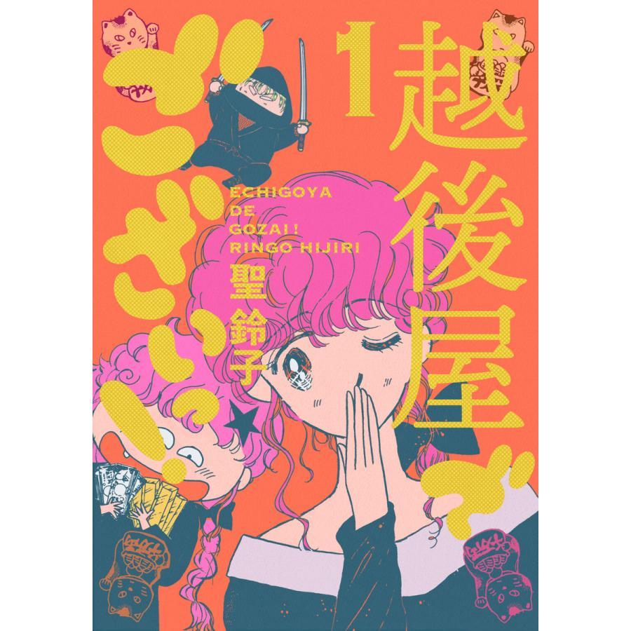 【初回50%OFFクーポン】越後屋でございっ! (1) 電子書籍版 / 聖鈴子|ebookjapan
