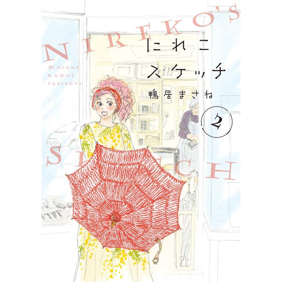 にれこスケッチ (2)【電子限定特典付】 電子書籍版 / 鴨居まさね|ebookjapan