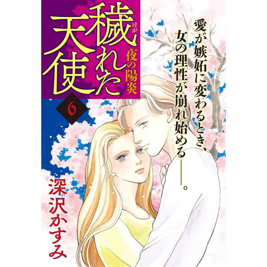 穢(けが)れた天使〜夜の陽炎〜 (6) 電子書籍版 / 深沢かすみ|ebookjapan