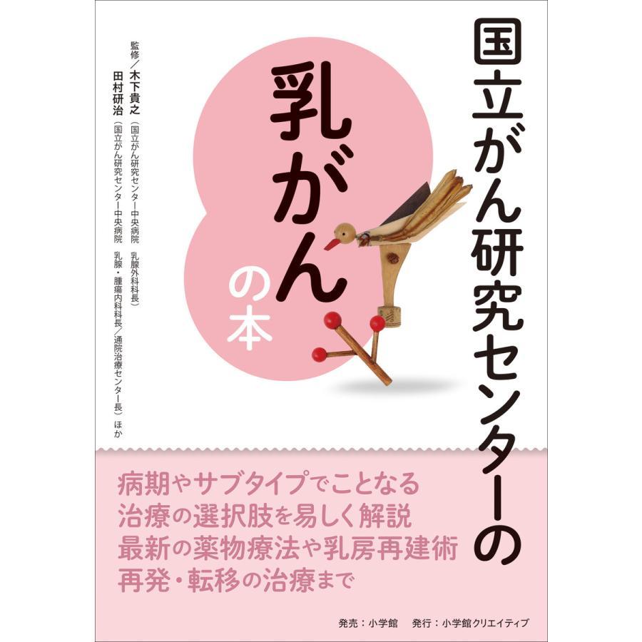 国立がん研究センターの乳がんの本 電子書籍版 / 木下貴之(監)/田村研治(監)|ebookjapan