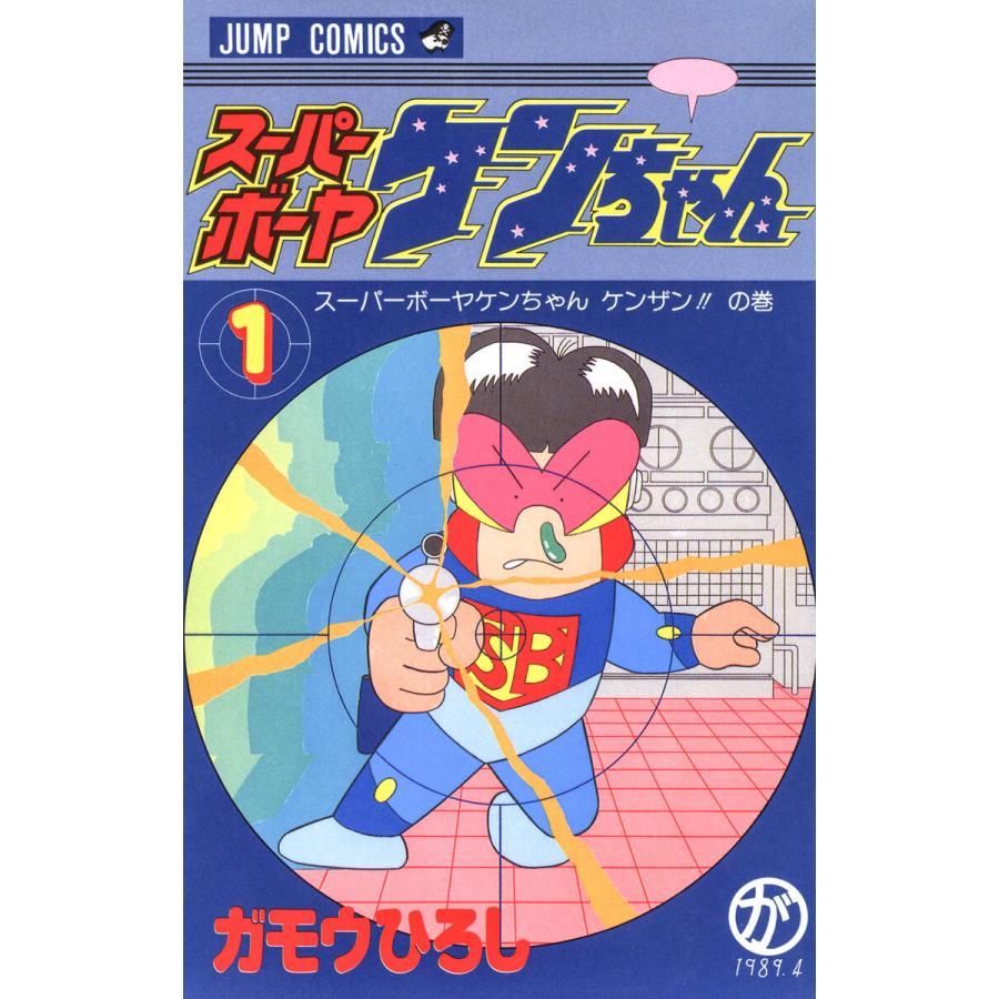 スーパーボーヤケンちゃん (1) 電子書籍版 / ガモウひろし|ebookjapan