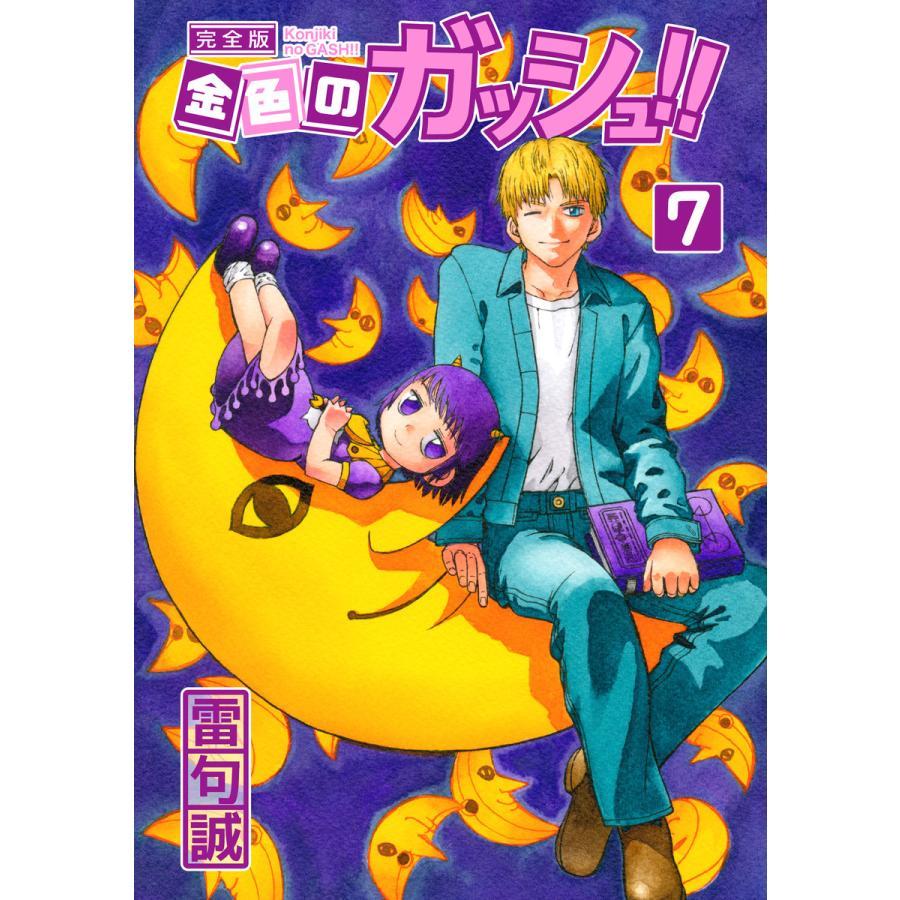 金色のガッシュ!! 完全版(7) 電子書籍版 / 著:雷句誠|ebookjapan