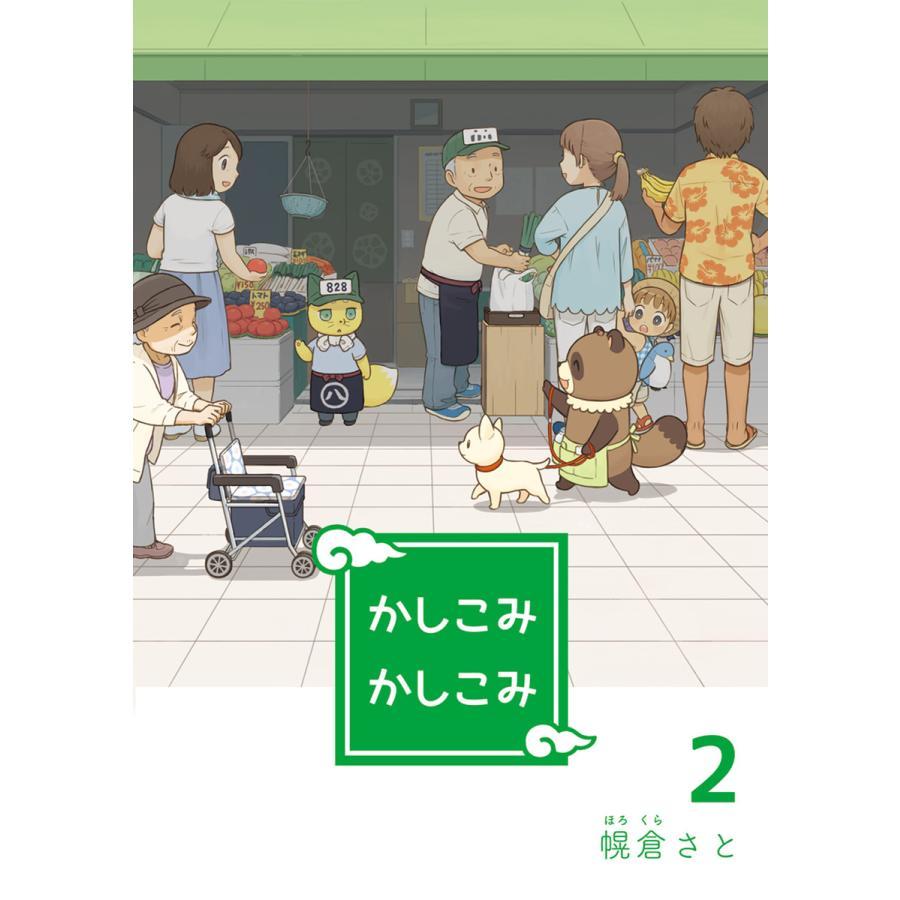 かしこみかしこみ2 電子書籍版 / 著:幌倉さと|ebookjapan