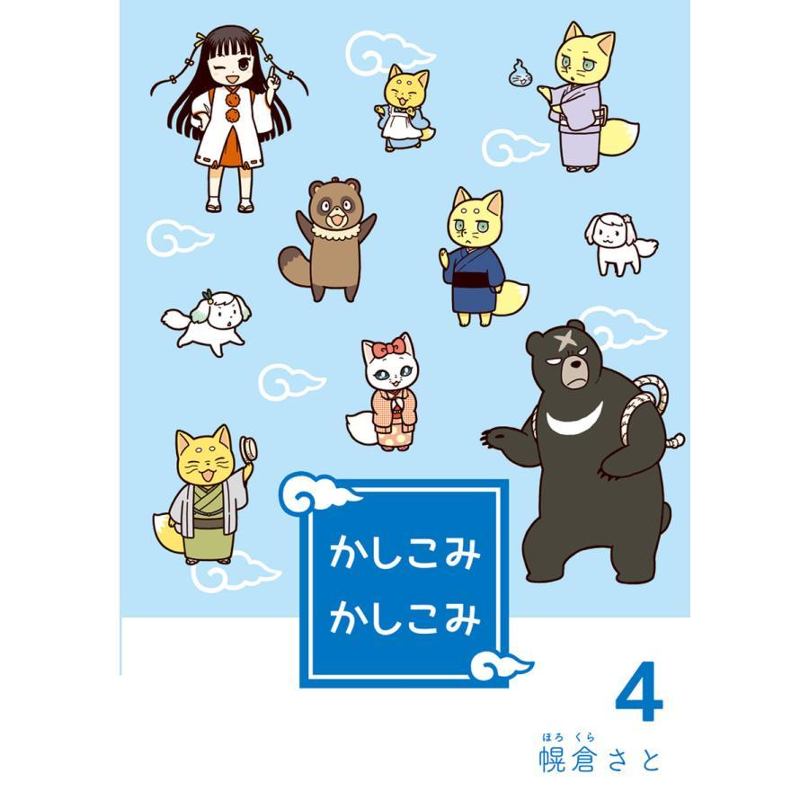 かしこみかしこみ4 電子書籍版 / 著:幌倉さと ebookjapan