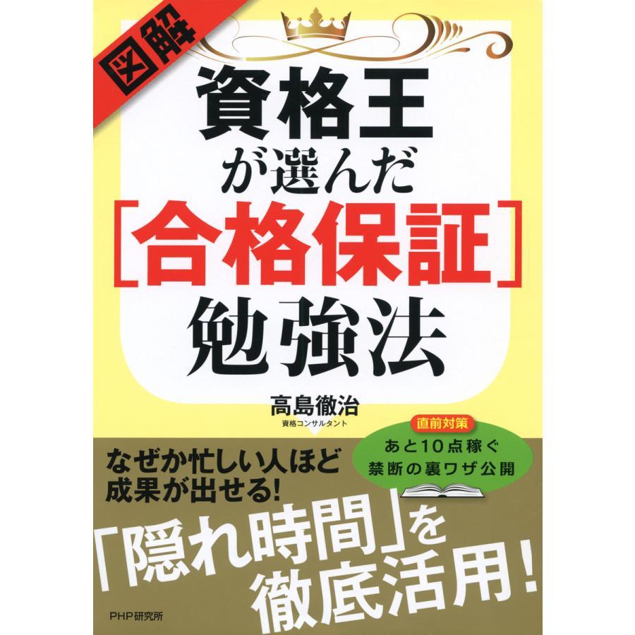 図解・資格王が選んだ[合格保証]勉強法 電子書籍版 / 著:高島徹治|ebookjapan