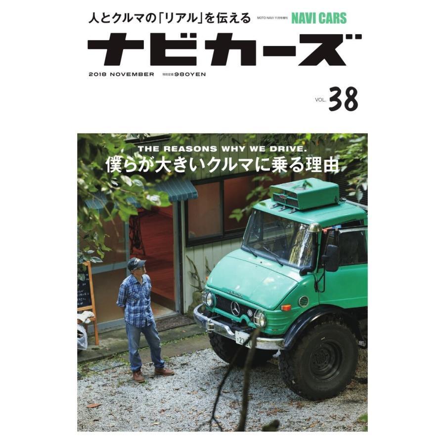 NAVI CARS Vol.38 2018年11月号 電子書籍版 / NAVI CARS編集部|ebookjapan