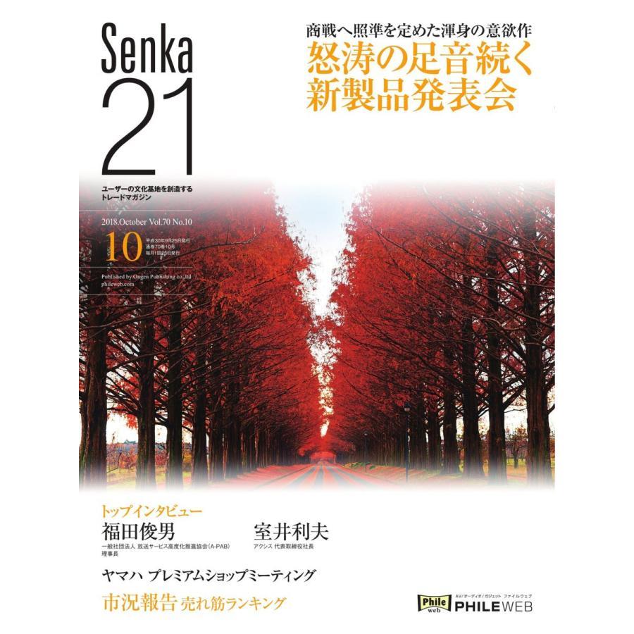 senka21 2018年10月号 電子書籍版 / senka21編集部|ebookjapan