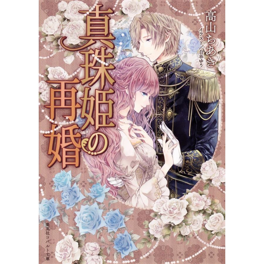 真珠姫の再婚 電子書籍版 / 高山ちあき/白谷ゆう|ebookjapan
