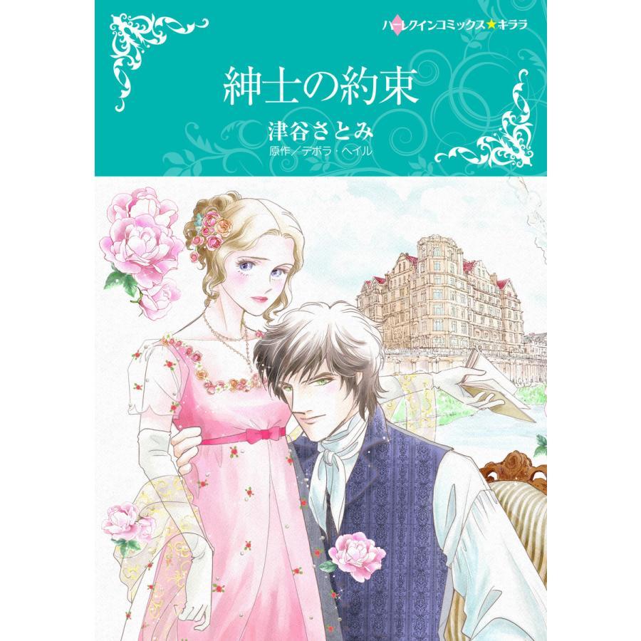 紳士の約束 電子書籍版 / 津谷 さとみ 原作:デボラ・ヘイル|ebookjapan