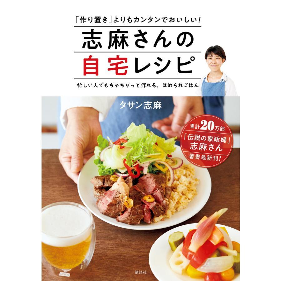 【初回50%OFFクーポン】志麻さんの自宅レシピ 「作り置き」よりもカンタンでおいしい! 電子書籍版 / タサン志麻|ebookjapan